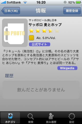 生ビールブログ -とりあえず生!--ビール情報