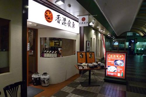 生ビールブログ -とりあえず生!--大崎 香港食卓 外観