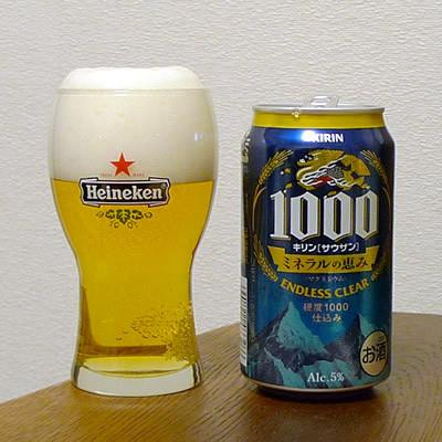 生ビールブログ -とりあえず生!--キリンビール サウザン