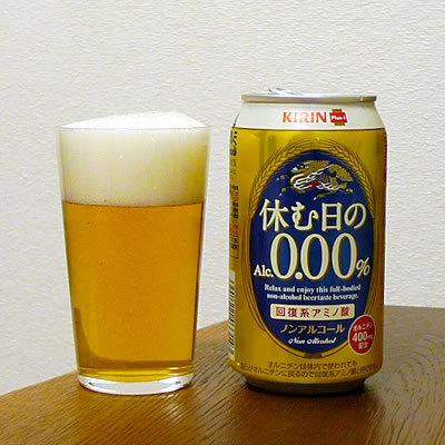 生ビールブログ -とりあえず生!--キリン 休む日のAlc.0.00%