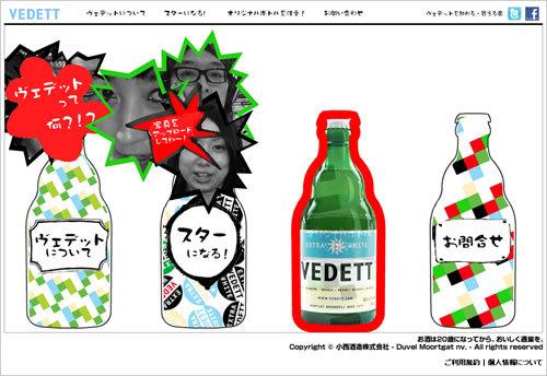 生ビールブログ -とりあえず生!--ヴェデット・エクストラ・ホワイト サイト