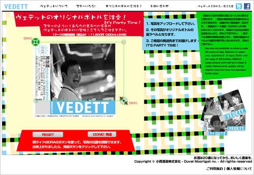 生ビールブログ -とりあえず生!--ヴェデット オリジナルラベル