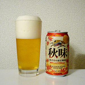 キリン 秋味 2007