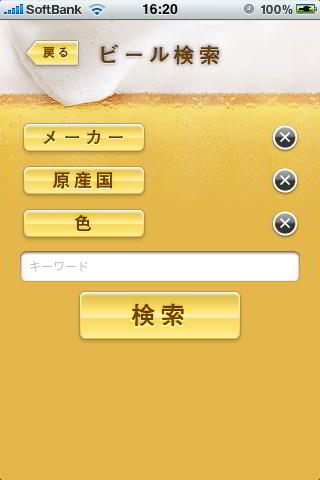 Beerog! アプリ ビール検索