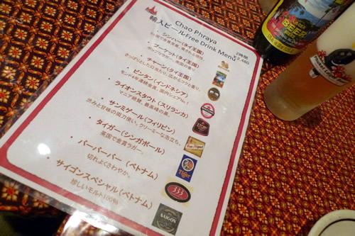 飲み放題のビールメニュー