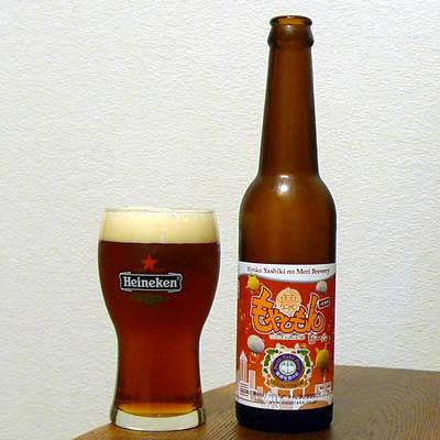スワンレイクビール もやしもんビール