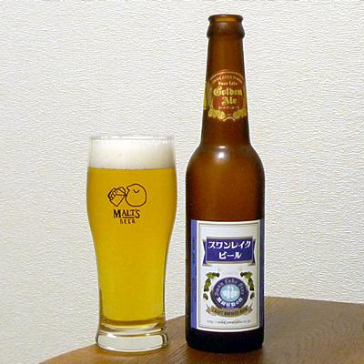 スワンレイクビール ゴールデンエール
