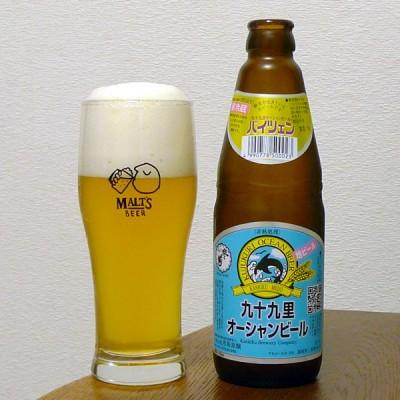 九十九里オーシャンビール バイツェン