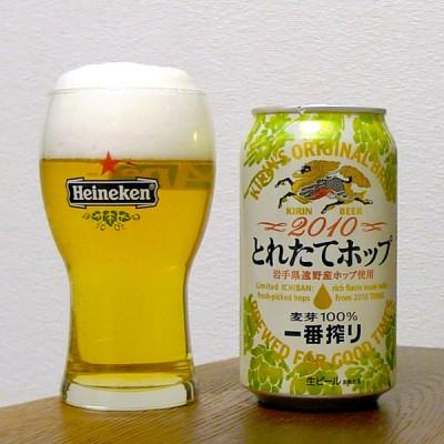 2010  一番搾り とれたてホップ生ビール