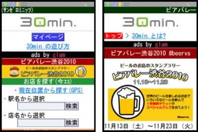 ビアバレー渋谷 携帯からの参加方法1