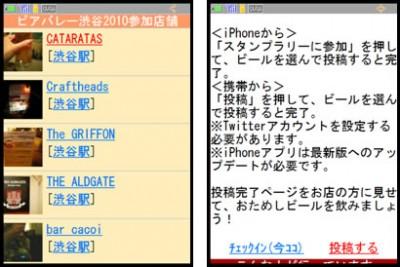 ビアバレー渋谷 携帯からの参加方法2