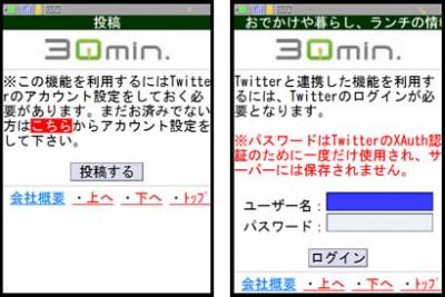 ビアバレー渋谷 携帯からの参加方法3