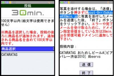 ビアバレー渋谷 携帯からの参加方法4