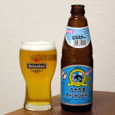 九十九里オーシャンビール ピルスナー