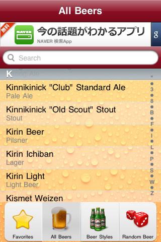 ビールの銘柄リスト
