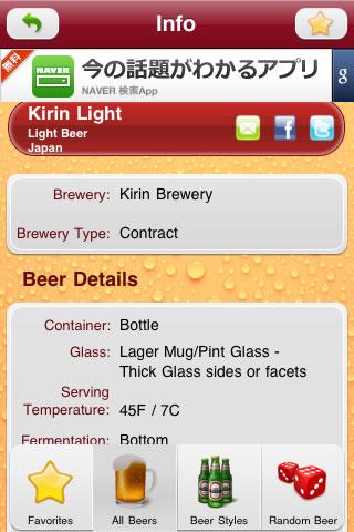 ビール情報