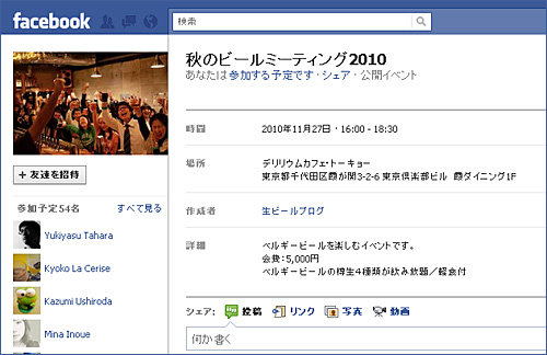 フェイスブック ファンページ