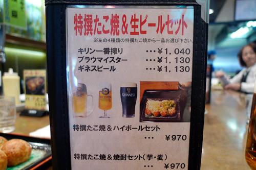たこ焼き&生ビールセット