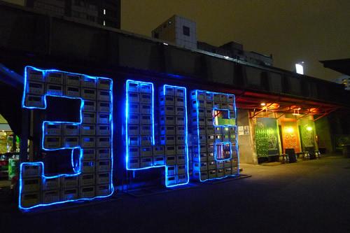 Taiwan Beer 346倉庫餐廰外観