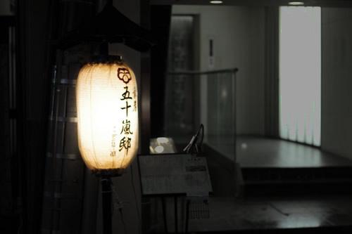 新潟豪農 五十嵐邸東京別蔵【Kura・凛】