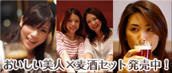 スワンレイクビール 美人×麦酒セット 発売中!