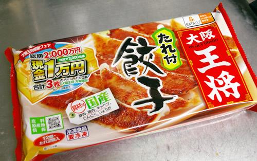 大阪王将 餃子