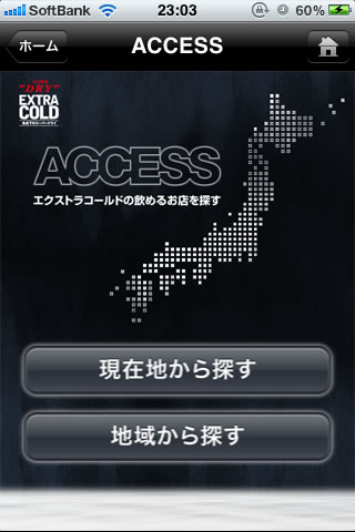 エクストラコールドバー アクセス