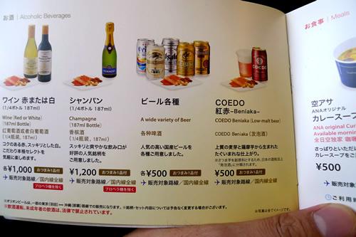 ANA機内で地ビール