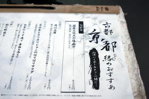 DEN Rokuen-Tei オススメメニュー