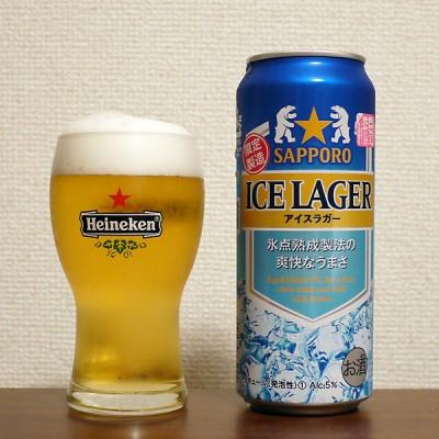 サッポロビール アイスラガー