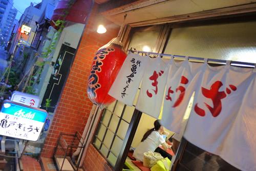 亀戸餃子 両国店