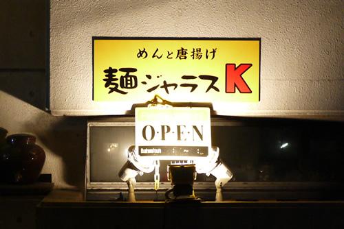 めんと唐揚げ 麺ジャラスK