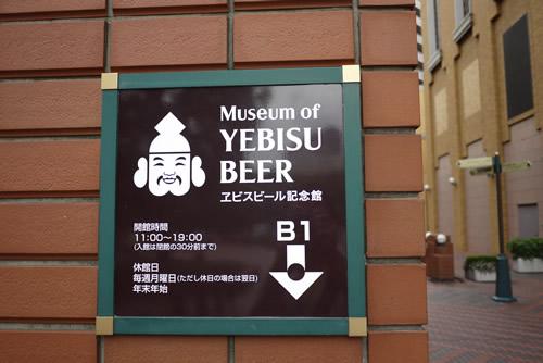 恵比寿 ヱビスビール記念館