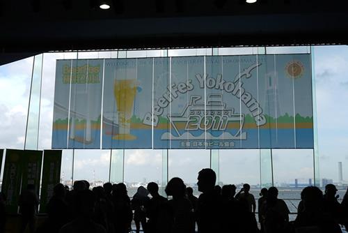 ジャパン・ビアフェスティバル横浜2011