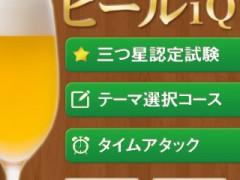 ビールiQ