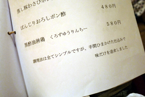 新潟 渋川 メニュー