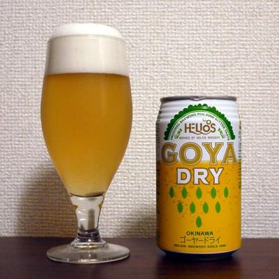 ヘリオスビール ゴーヤーDRY