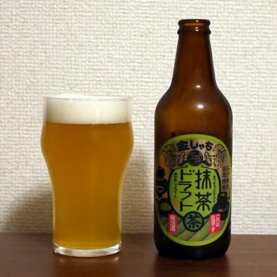 盛田金しゃちビール 抹茶ドラフト