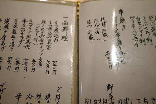 婁熊東京 メニュー