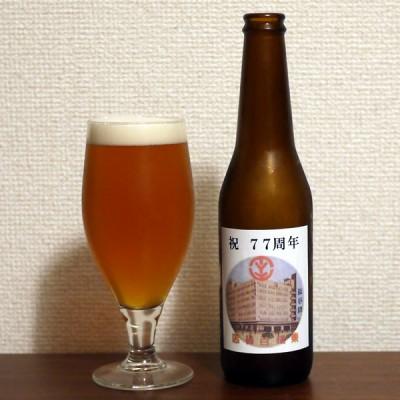 箕面ビール 箕面BLOOM