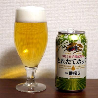 キリンビール 一番搾り とれたてホップ 2011