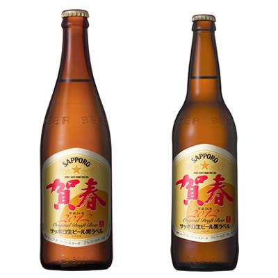 サッポロ生ビール黒ラベル 賀春