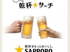 beer_kanpai05
