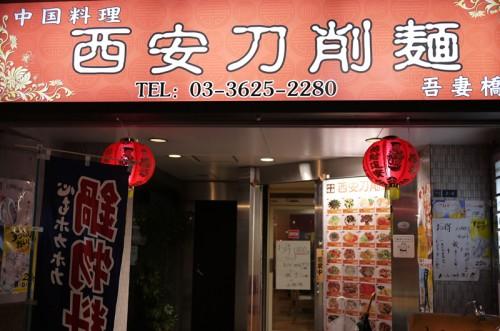 西安刀削麺 吾妻橋店