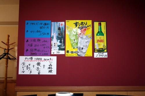 西安刀削麺 お得なセット