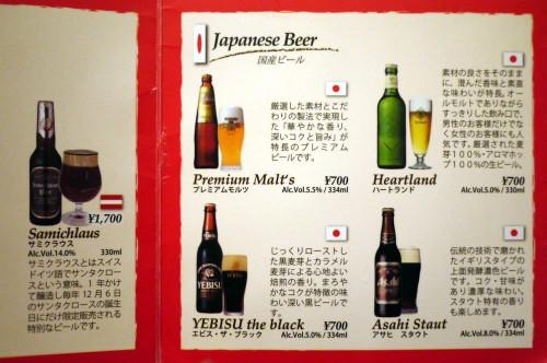 日本のビールも!