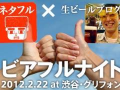 ビアフルナイト -ネタフル×生ビールブログ-