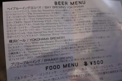 「2012 出航!」Brewery Opening Festival メニュー