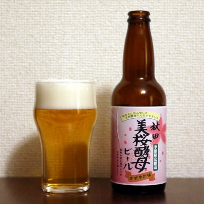 湖畔の杜ビール 秋田美桜酵母ビール すずやか味