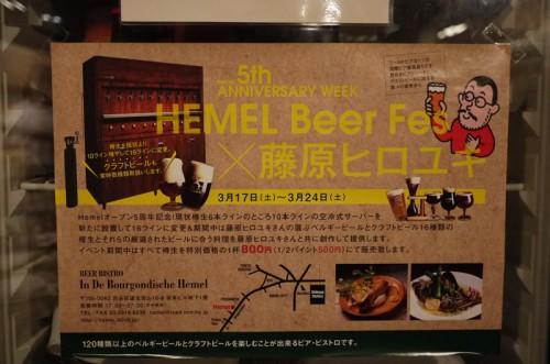 HEMEL Beer fes × 藤原ヒロユキ